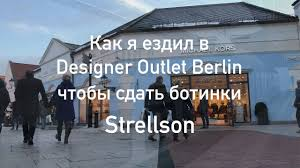 designer outlet berlin fabrikverkauf как я ездил в designer outlet berlin чтобы сдать ботинки