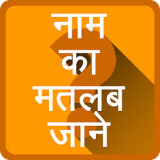 favorite meaning in hindi what is your name in hindi apk store