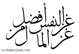 download arabic calligraphy fonts softwarescript calligraphy