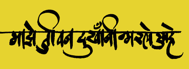 female tattoo designs with names download marathi calligraphy