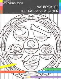 passover seder book israel book shop passover toys gifts stickers