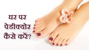 diy tips for pedicure at home in hindi घर पर