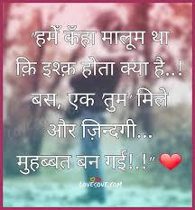 quotes shayari hindi heart touching hindi lines hindi love quotes whatsapp love shayari