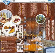 cuisine incorpor馥 ik饌 cuisine ik饌 100 images 台北 中山 遼寧街夜市美食 真心部落 痞客
