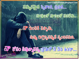 telugu love failure messages quotes for her legendary quotes