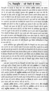 problem solution essay samples examples solution essay resignation letter format problem and solution essay on the begging and it s solution in hindi cover letter example of a problem