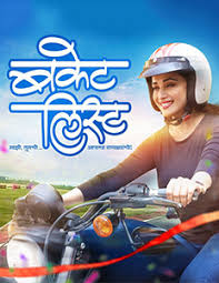 bookmyshow dhule book tickets for bucket list u a movie at jyoti talkies dhule 12
