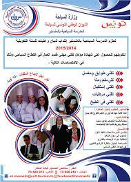 centre de formation cuisine tunisie l école hôtelière de monastir recrute