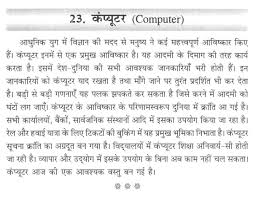 sample essay about global warming a simple essay argumentative essays sample essay papers example simple essay on computer short paragraph on computer in hindi