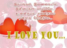 Anniversary Messages For Wife 365greetings Love Quotes In Tamil 365greetings Com
