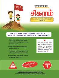 spiral binding u2013 primary 5 u2013 normal tamil worksheets u2013 paper 2