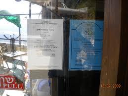 jerusalem kosher news restaurant update u2013 jeruasalem tiveria tzfat