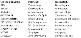 christian prayer an early christian prayer to orthodox reformed bridge