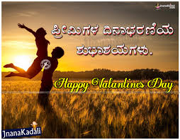 wedding quotes kannada quotes in kannada written in quotes in kannada