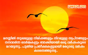 wedding wishes malayalam scrap scrap malayalam new year wish