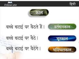 hindi grammar kaal hindi kids rhymes youtube