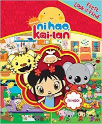 ni hao kai lan book