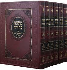 mishnah berurah mishnah berurah im likutei divrei harav 6 volume set