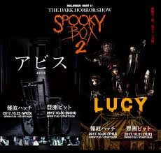 halloween night 17 the dark horror show spooky box2 the gazette