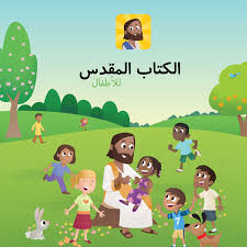 the bible app for kids now available in arabic youversion