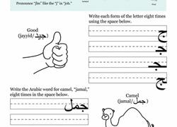 arabic foreign language worksheets u0026 free printables education com