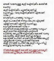 Wedding Quotes Malayalam Funny Malayalam Quotes Quotes 4 You