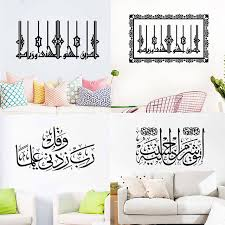 home decor free shipping free shipping islamic quote wall sticker home decor muslim letters