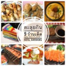 planet cuisine ก งจ งตะลอนก น ตะล ยก น 9 ร านเด ด นอน planet hotel surawong