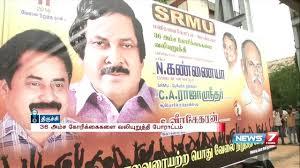 Seeking In Trichy Srmu Employees Conduct Attention Seeking Protest In Trichy News7