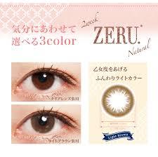 Light Brown Contact Lenses Sheepon Rakuten Global Market Colored Contact Lens 2 ウィーク