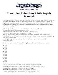 online auto repair manual 2000 chevrolet suburban 1500 electronic throttle control chevrolet suburban 1500 repair manual 2000 2011