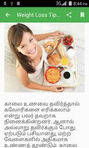 weight loss tips tamil android apps on google play