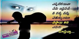 wallpaper hd english telugu love expressing quotes waiting for her quotes in telugu