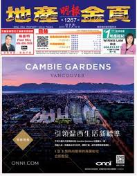 騅ier cuisine franke 明報地產金頁 加西版 第1267期by ming pao newspapers canada ltd
