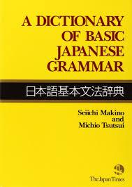a dictionary of basic japanese grammar seiichi makino michio