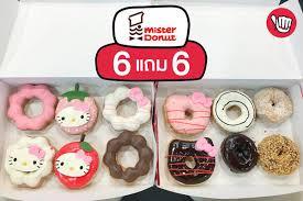 mister cuisine mister donut ซ อ 6 ฟร 6 ป นโปร punpromotion