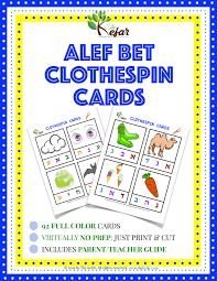 alef bet clothespin cards the kefar