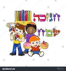 children celebrating hanukkah stock vector 218171272