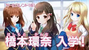 imagenes kawai de chicas las chicas kawaii del videojuego girl friend beta se pasan al anime