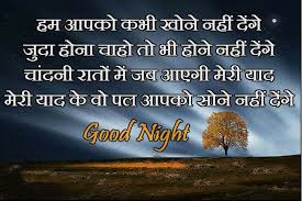 hindi good night wishes android apps on google play