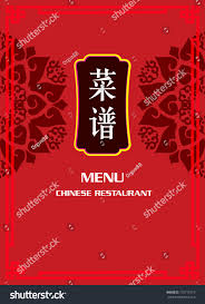Chinese Design by Chinese Restaurant Menu Design Chinese Food Stock Vector 173715773