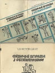 Фізичні вправи з обтяженням ВесРовуцький 1984