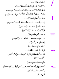 urdu punctuation marks web urdu