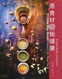 si鑒e de p鹹he 書籍 原食材 始健康 尋找對身體最好的優質食材 中英對照 yuan shi