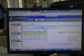 si鑒e du pcf 4 3 5落實文書公文電子化及文書檔案管理作業 103年校務評鑑