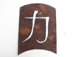 strength energy kanji asian symbol garden art home decor recycled