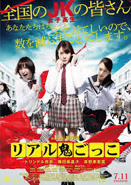 download film genji full movie subtitle indonesia tag riaru onigokko subtitle indonesia japanese dramas movies