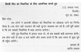 sample informal letter essay essay on friendship in hindi coursework writing service essay on friendship in hindi