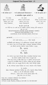 Invitation Card For Thread Ceremony Gujarati Wedding Invitation Format