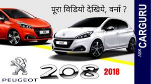 peugeot cars price in india peugeot 208 carguru न बत य सबक छ ह न द
